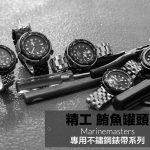 精工 海洋大師 鮪魚罐頭的專用鋼錶帶系列~