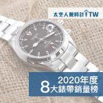 2020年度,太空人腕時計TW【8】大錶帶銷量榜!